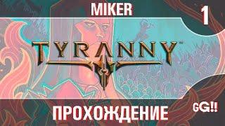 Прохождение Tyranny с Майкером #1(Онлайн трансляцию можно найти тут : http://goodgame.ru/channel/Miker/ Ставим лайки! ✓ Подписаться на канал: http://www.youtube.com/user/t..., 2016-11-11T21:43:11.000Z)