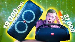 JBL PartyBox 100 vs JBL BoomBox - КТО ЛУЧШЕ за 20 000 РУБЛЕЙ? СРАВНЕНИЕ!
