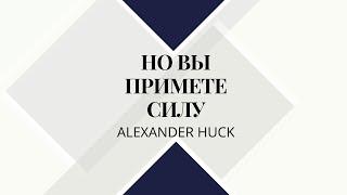 Но вы примете силу - Alexander Huck. Церковь «Евангелие», г. Кёльн 2020