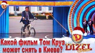 Какой фильм Том Круз может снять в Киеве? | Дизель cтудио