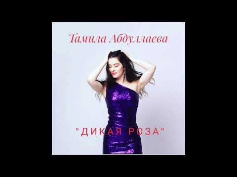 Тамила Абдуллаева - Дикая Роза