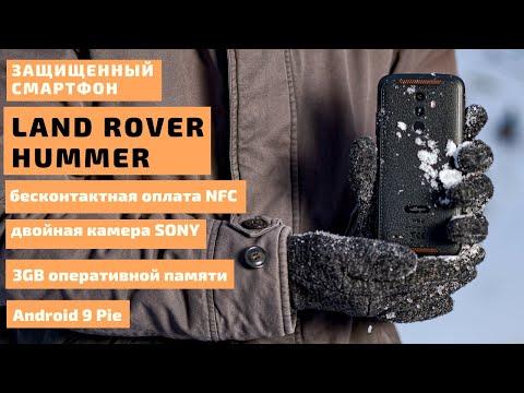 Land Rover Hummer - защищенный смартфон за низкую цену