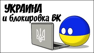 Украина и блокировка ВК ( Countryballs )