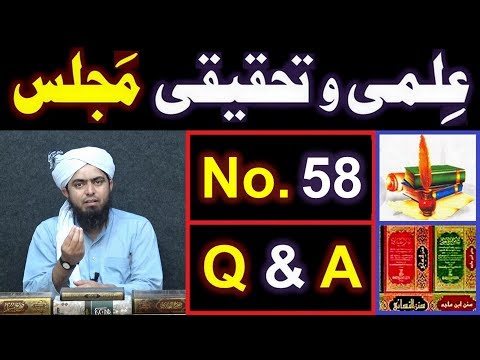 58-ILMI-o-Tahqeeqi MAJLIS (Open Q & A Session) with Engineer Muhammad Ali Mirza Bhai (14-April-2019)