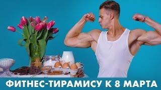 Низкокалорийный десерт. Рецепт ПП-тирамису к 8 марта от [Workout | Будь в форме]