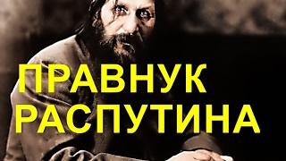Правнук Григория Распутина. Целитель и пророк???
