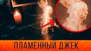 Вызов Духов - Пламенный Джек / Квартиру Чуть не Сгорела!  / Крипипаста