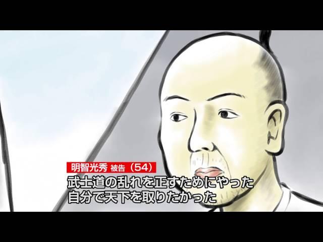 明智光秀の裁判ニュース(プTV)