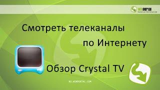 Смотреть телеканалы по Интернету. Обзор Crystal TV
