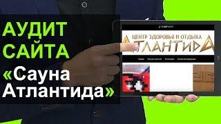 видео Полный анализ сайта - комплексный аудит сайта