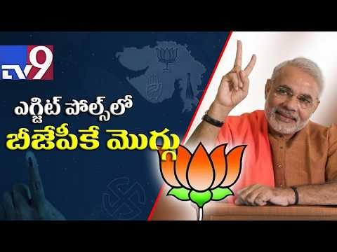 Gujarat elections || Exit polls favour the BJP - TV9 Today