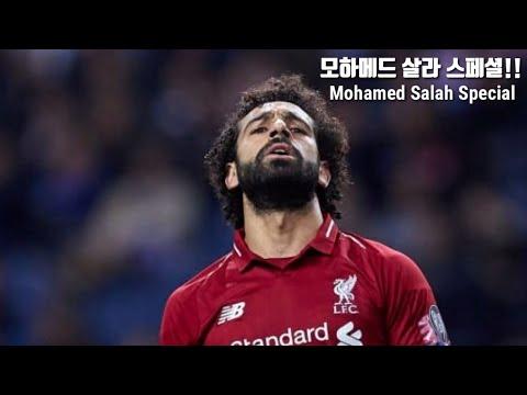 "˦¬ë²""í'€ ˪¸ê°' 1위 ˪¨í•˜ë©""ë""œ ̂´ë¼ ̊¤íŽ˜ì…œ Mohamed Salah Special Youtube"