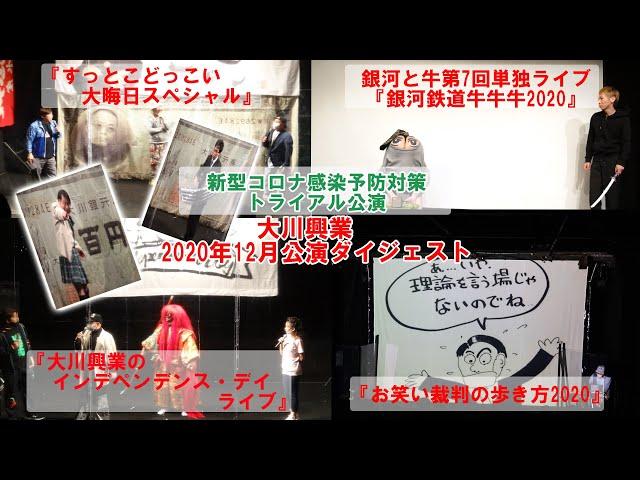 大川興業 2020年12月公演ダイジェスト『銀河と牛単独ライブ』『大川の大忘年会2020』