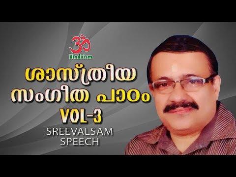 ശാസ്ത്രീയ സംഗീത പാഠം vol  3 | sreevalsam | shastriya sangeetham malayalam
