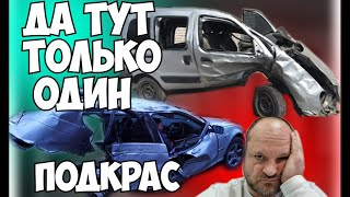 Будни автоподбора Октябрь 2021