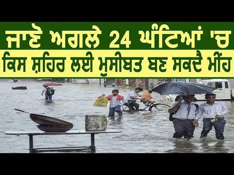 जानें अगले 24 Hours में किस District के लिए मुसीबत बन सकती है Rain