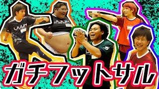 UUUM男だらけのガチ球技大会〜フットサル編〜【UUUM球技大会】