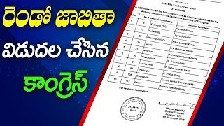 breaking news congress announced second list of 10 candidates names telangana polls