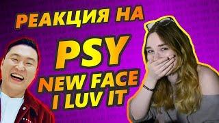 Реакция на клип PSY - 'NEW FACE' и 'I LUV IT'