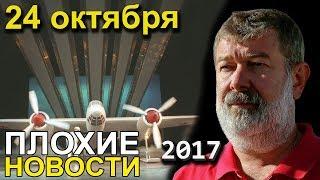 Вячеслав Мальцев | Плохие новости | Артподготовка | 24 октября 2017