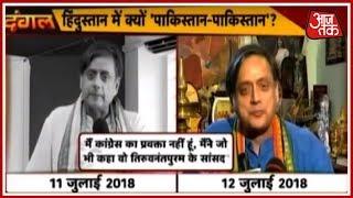 हिंदुस्तान में क्यों 'पाकिस्तान-पाकिस्तान'? Tharoor का बयान Congress के Self-goal लिए होगा? | दंगल