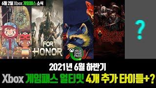 2021년 6월 상반기 Xbox 게임패스 추가 및 내려…