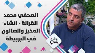 الصحفي محمد القرالة - انشاء المخبز والصالون في البربيطة