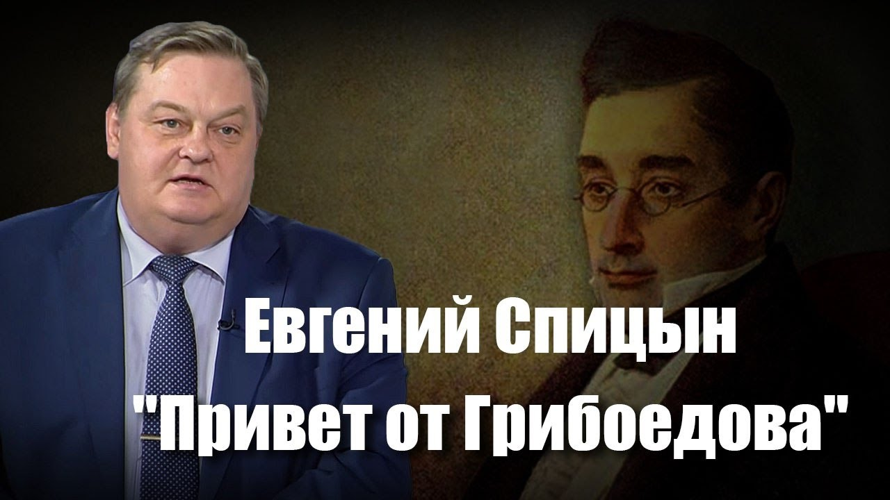 "Евгений Спицын. ""Привет от Грибоедова"""