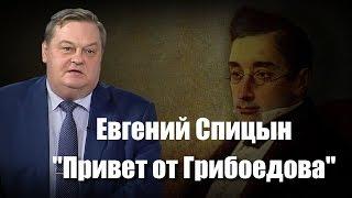 Евгений Спицын   Привет от Грибоедова