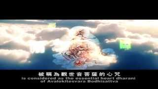 觀世音普薩的故事{HD} The story of Guna-Shi-Yin Pusa