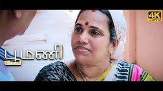 Poomani – Tamil Short film | ZHAGARAM PRODUCTIONS