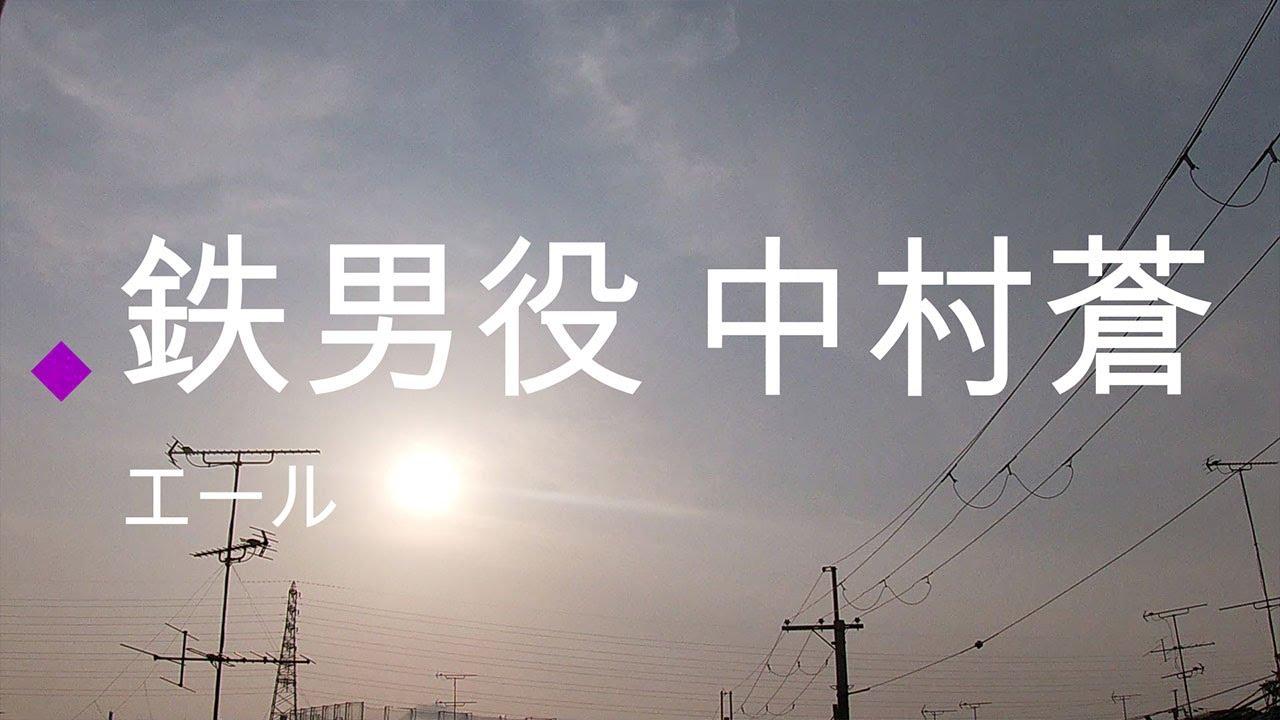 鉄男 村野