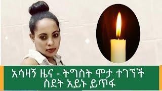 Ethiopia: አሳዛኝ ዜና - ትግስት ሞ ታ ተገኘች  ስደት አይኑ ይጥፋ