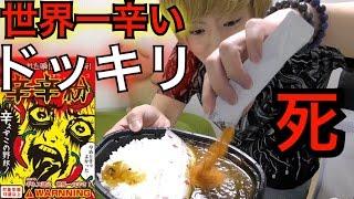 【救急手前】世界一辛い粉をカレーに大量に入れて食わせるドッキリ!! thumbnail