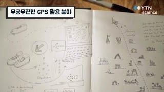 무궁무진한 GPS 활용 분야 / YTN 사이언스