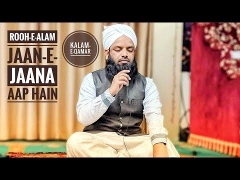 Ruhe Alam Jaane Jaana Aap Hain - Qari Riyazuddin Ashrafi (New Naat 2018)
