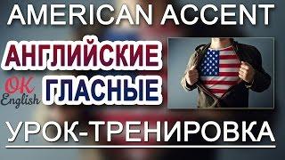Английские гласные (American Accent, American Pronunciation): правила чтения английских гласных