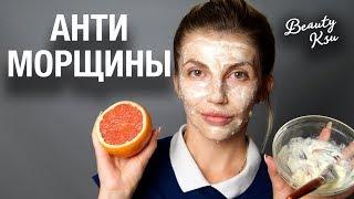 Быстрая и бюджетная маска от морщин на лице