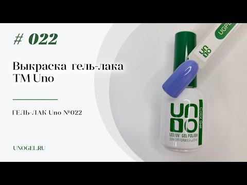 Выкраска: Гель–лак UNO №022 Cornflower — «Василек»