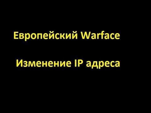 Европейский Warface - Отличная программа для изменения IP адреса (VPNium)