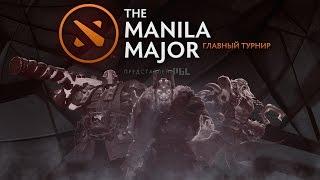 DotA 2 - The Manila Major [Трейлер]