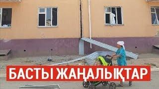 Басты жаңалықтар. 28.06.2019 күнгі шығарылым / Новости Казахстана