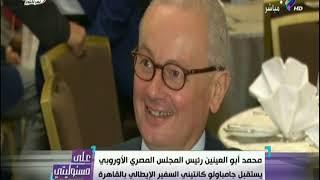 أحمد موسى يشيد بلقاء «أبو العينين» مع السفير الإيطالي الجديد في مصر