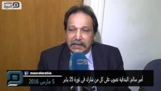 مصر العربية | أمير سالم: البندقية تصوب على كل من شارك في ثورة 52 يناير