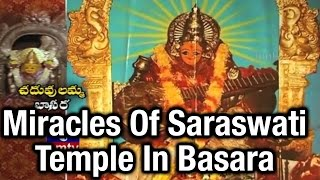 Video Gnana Saraswati Temple in Basara at Telangana - HMTV Special Story download MP3, 3GP, MP4, WEBM, AVI, FLV Oktober 2018