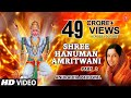 Download Shri Hanuman Amritwani Part 2 by Anuradha Paudwal I Full  Song MP3 song and Music Video