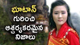 భూటాన్ గురించి ఆశ్చర్యకరమైన నిజాలు || Facts About Bhutan || T Talks