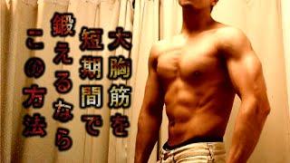 大胸筋を鍛えるためのトレーニング方法!胸の筋肉を意識して動かそう!大きな胸を手に入れよう!