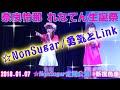 180107 ☆NonSugar/勇気とLink 奈良怜那生誕祭 の動画、YouTube動画。