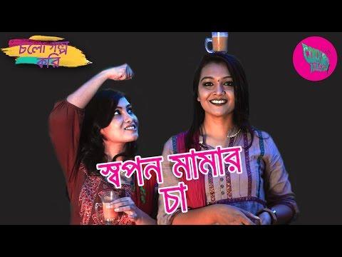 Cholo Golpo Kori - Shopon Mamar Cha [Episode - 31]